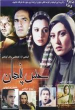 Hese Penhan (2008) afişi