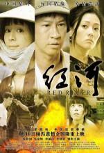 Hong He (2009) afişi