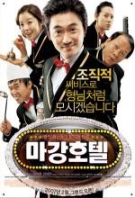 Hotel M: Gangster's Last Draw (2007) afişi