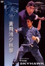 Huang Fei-hong Xiao Lin Quan (1974) afişi