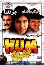 Hum (1991) afişi