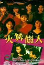 Huo Wu Li Ren (1989) afişi