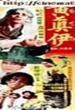 Hwang Jini (1957) afişi