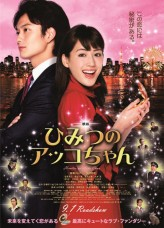 Himitsu No Akko Chan (2011) afişi