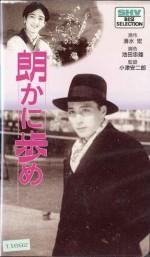 Hogaraka ni ayume (1930) afişi