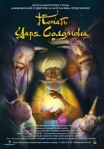 Huckleberry Finn ve Sihirli Mühür (2013) afişi