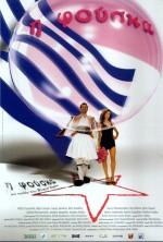 I Fouska (2002) afişi