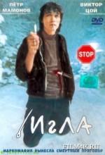 Igla (1988) afişi