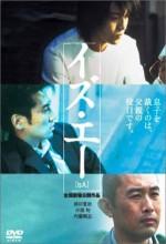 [ıs A.] (2004) afişi