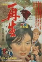 Jaesaeng (1969) afişi