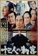 Juusan-nin No Shikaku