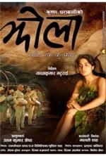 Jhola (2013) afişi