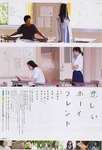 Kanashii Bôifurendo (2009) afişi