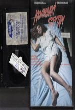Kanımdaki Şeytan (1990) afişi