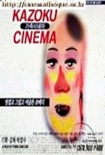 Kazoku Cinema