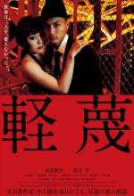 Keibetsu (2011) afişi