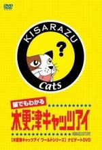 Kisarazu Cat's Eye