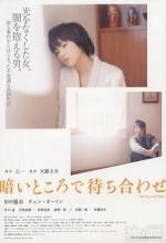 Kurai Tokoro De Machiawase (2006) afişi