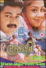 Kushi (2000) afişi