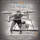 Kabaddi Once Again (2012) afişi