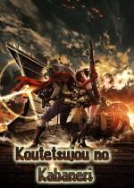 Koutetsujou no Kabaneri (2016) afişi