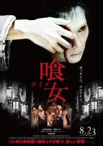 Kuime (2014) afişi