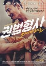 Kwon Bob: Chinatown (2015) afişi