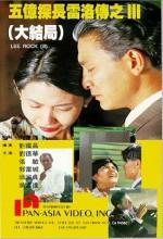Lee Rock 3 (1992) afişi