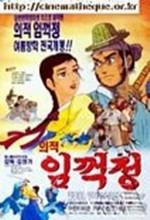 Lim Keok Jeon, Korean Robin Hood (1997) afişi