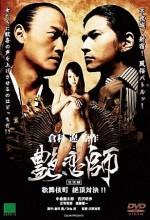 Love Master 3 (2008) afişi