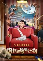 Luo shan ji dao dan ji hua (2016) afişi