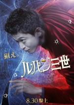 Lupin III (2014) afişi