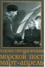 Mart-aprel (1943) afişi