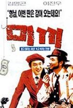 Miggi (1995) afişi