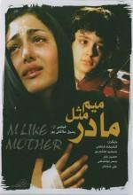 Anne Gibi (2006) afişi