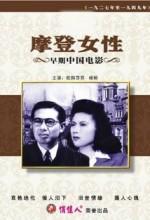 Mo Deng Nü Xing (1945) afişi