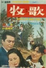 Mokga (1968) afişi