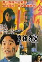 Money Maker (1991) afişi