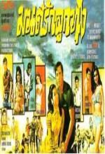 Monrak Luktung (2005) afişi