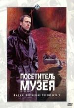 Müze Ziyaretçisi (1989) afişi