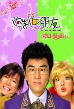 My Dream Girl (2003) afişi