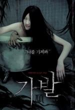 My Piano (2006) afişi