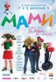 Mamy (2012) afişi