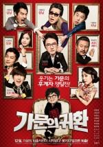 Marrying the Mafia 5 - Return of the Family (2012) afişi