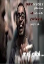 ...mış Gibi (2006) afişi