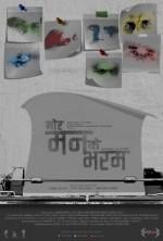 Mor Mann Ke Bharam (2015) afişi