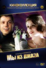 My iz dzhaza (1983) afişi