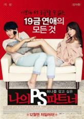My P.S. Partner (2012) afişi