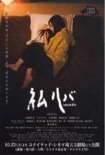 Nemuriba (2010) afişi