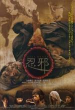 Ninja (ı) (2010) afişi